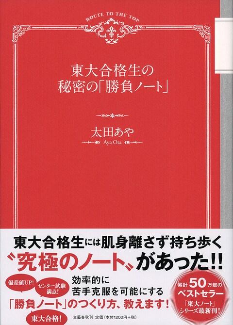 受験日にも手放せない究極の一冊<br />東大合格生が作る「勝負ノート」の秘密