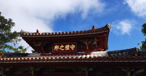 火災焼失した首里城で松本清張賞作家が考えたこと(1)
