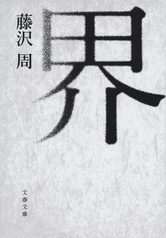 漱石『夢十夜』か、鏡花『高野聖』か!? こんな危うい物語に出会うとは……。