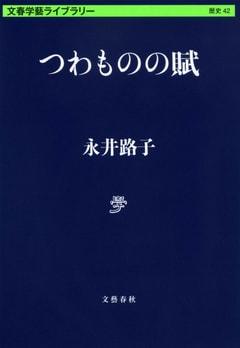 あとがき 作家・永井路子の鎌倉時代に対する決算書