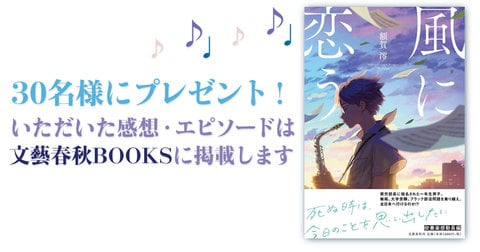 【夏×吹奏楽×感動】 いま、この小説がヤバイ! 『風に恋う』30冊プレゼント