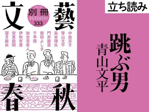 『跳ぶ男』青山文平――立ち読み