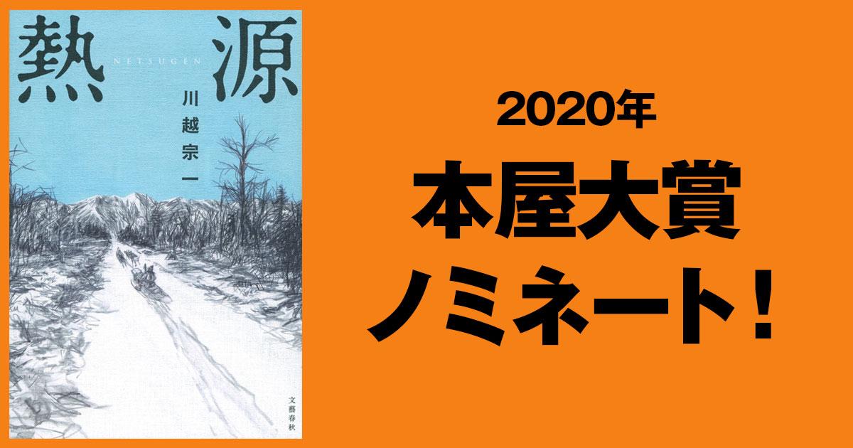 2020年本屋大賞ノミネート作品に川越宗一さんの『熱源』が選ばれました。