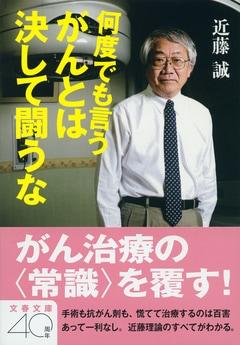 〈セカンドオピニオン外来〉開設――慶応病院の後輩から届いた手紙