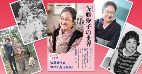 もうすぐ98歳、「佐藤愛子の世界」は何を言っても許されるか!?