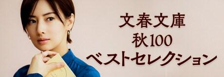 文春文庫 秋100 ベストセレクション