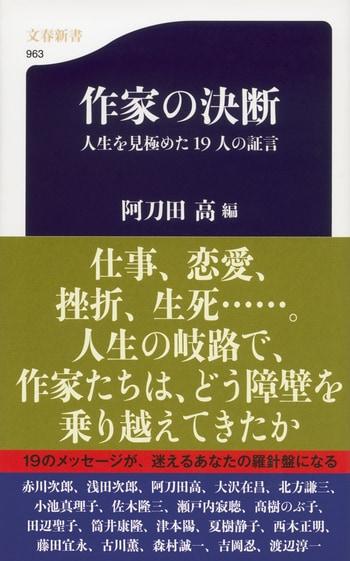 『海の挽歌』阿刀田高   文庫 - 文藝春秋BOOKS