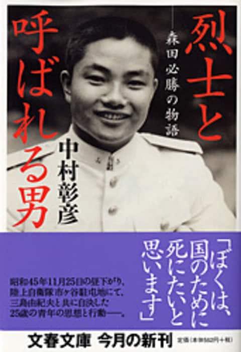 烈士と呼ばれる男 森田必勝の物...