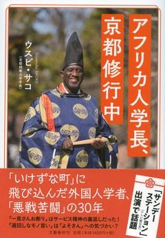 初のアフリカ人学長によるユニークな京都論『アフリカ人学長、京都修行中』