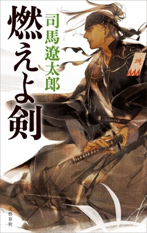 そびえ立つ歴史的遺産、司馬先生の『燃えよ剣』を映画化して