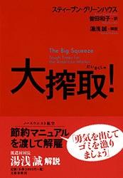 日米大搾取のパラレル
