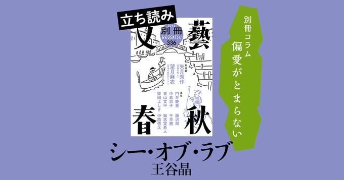 『シー・オブ・ラブ』王谷晶――別冊コラム「偏愛がとまらない」