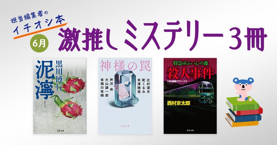 6月文春文庫 激推しミステリー3冊 担当編集者のイチオシ本