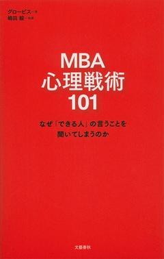 なぜ「できる人」の言うことを聞いてしまうのか『MBA 心理戦術101』ほか