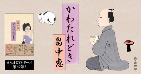 人気シリーズ第七弾『かわたれどき』畠中恵