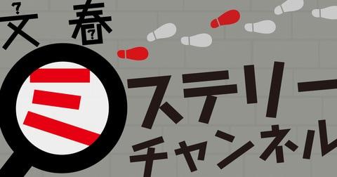 【新刊案内】文春ミステリーチャンネル(2020年11月分)