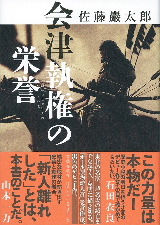 第157回直木賞候補作に選ばれた『会津執権の栄誉』について