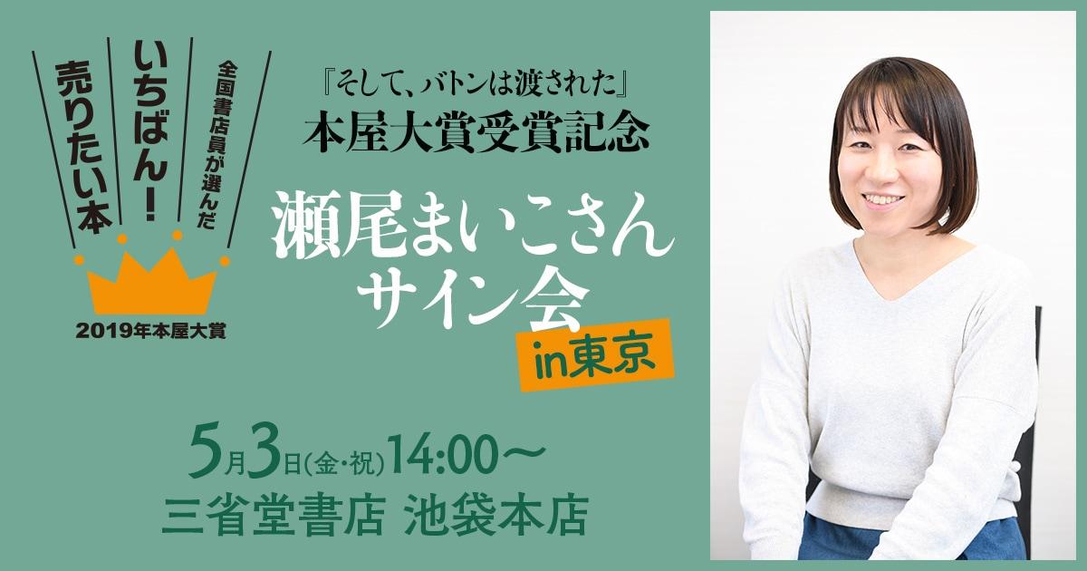 『そして、バトンは渡された』本屋大賞受賞記念サイン会開催決定 in東京