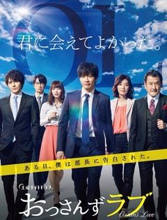 「おっさんずラブ」公式ブックが文藝春秋より7月下旬に発売!