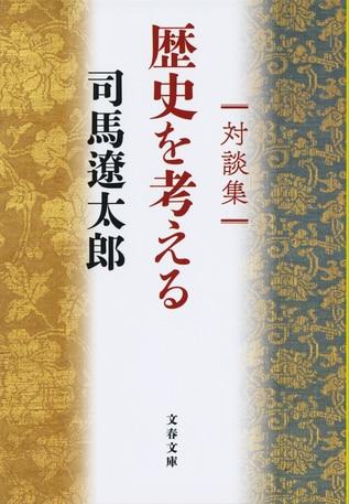 司馬さんと3人の識者が「日本の歴史」を縦横無尽に語った、今こそ読むべき一冊