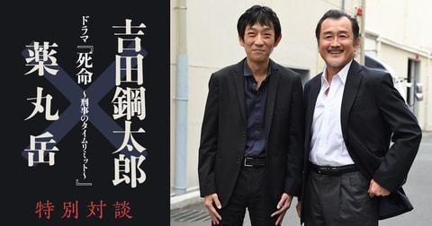 吉田鋼太郎の刑事役に原作者・薬丸岳が撮影現場で太鼓判! 傑作サスペンスが、豪華キャストで遂に映像化