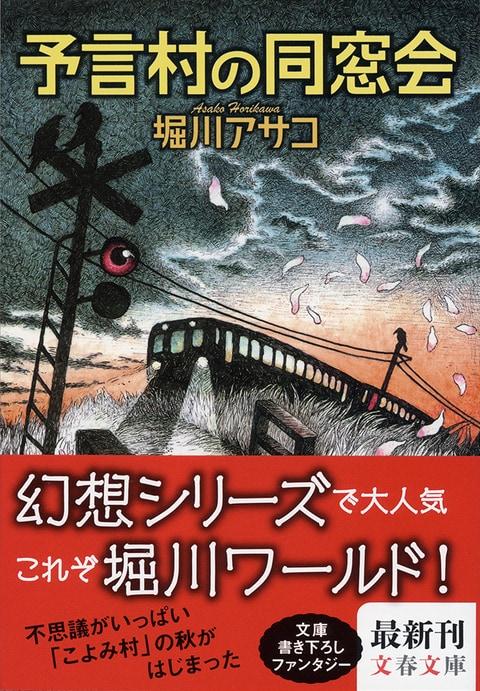 「幻想」シリーズの堀川アサコ 「予言村」シリーズも快進撃!