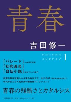 吉田修一さん新刊発売記念トーク&サイン会『青春  コレクションⅠ』『アンジュと頭獅王』