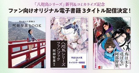 「八咫烏シリーズ」新刊&コミカライズを記念してファン向けのオリジナル電子書籍を3タイトル配信決定!