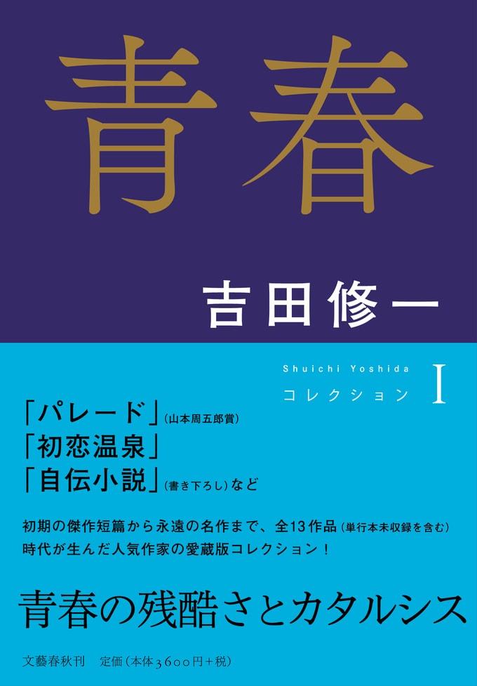 【冒頭立ち読み】「自伝小説I」(『青春 コレクションI』吉田修一 著)