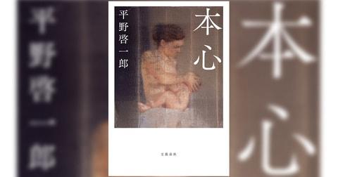 『マチネの終わりに』『ある男』に続く平野啓一郎最新作『本心』刊行