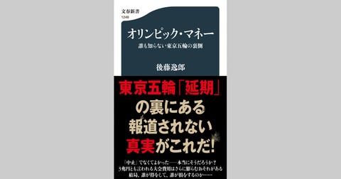 東京五輪「延期」の裏にある報道されない真実がこれだ!『オリンピック・マネー』ほか