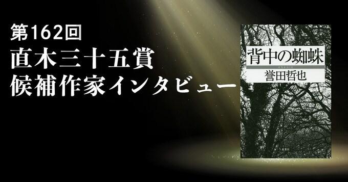 直木三十五賞 候補作家インタビュー(4)誉田哲也 情報化社会の犯罪捜査とは