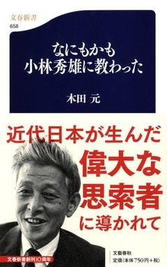 木田元への感謝