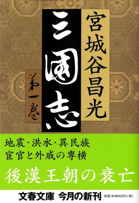 〈特集〉宮城谷「三国志」「三国志」の美将たち――『正史三国志』から『三国志演義』へ