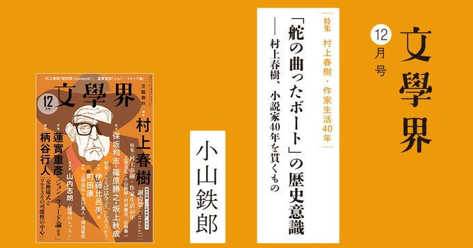 「舵の曲ったボート」の歴史意識――村上春樹、小説家40年を貫くもの<特集 村上春樹・作家生活40年>