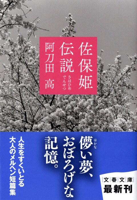 文春文庫『佐保姫伝説』阿刀田高   文庫 - 文藝春秋BOOKS