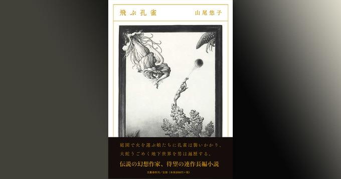 伝説の幻想作家、山尾悠子8年ぶりの連作長編小説『飛ぶ孔雀』