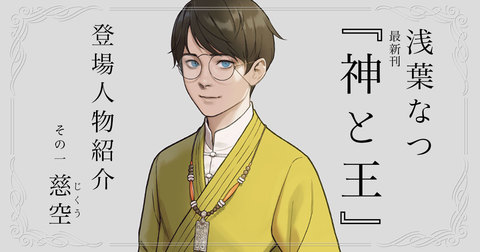 <12/7発売>浅葉なつ『神と王』登場人物紹介! その1
