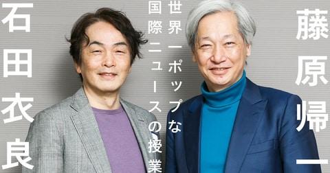 直木賞作家石田衣良が国際ニュースについて、東大教授の藤原帰一に直球質問!