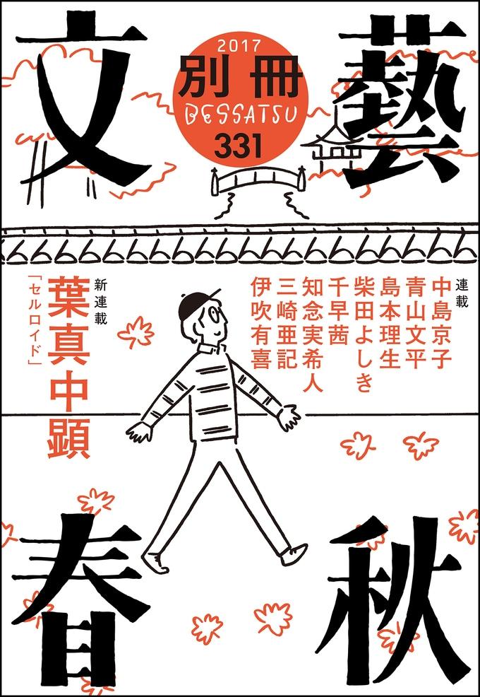 「別冊文藝春秋」最新号(2017年9月号)、好評発売中です!