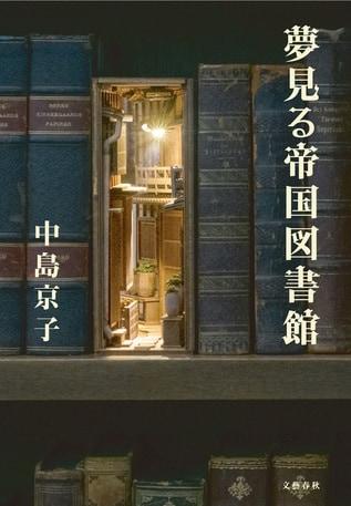 中島京子さん 「本を愛する人へ」トーク&サイン会『夢見る帝国図書館』