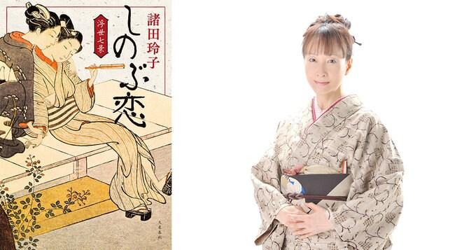 <諸田玲子インタビュー>浮世絵と向き合ったときに、作家として書きたい物語が浮かんできた。
