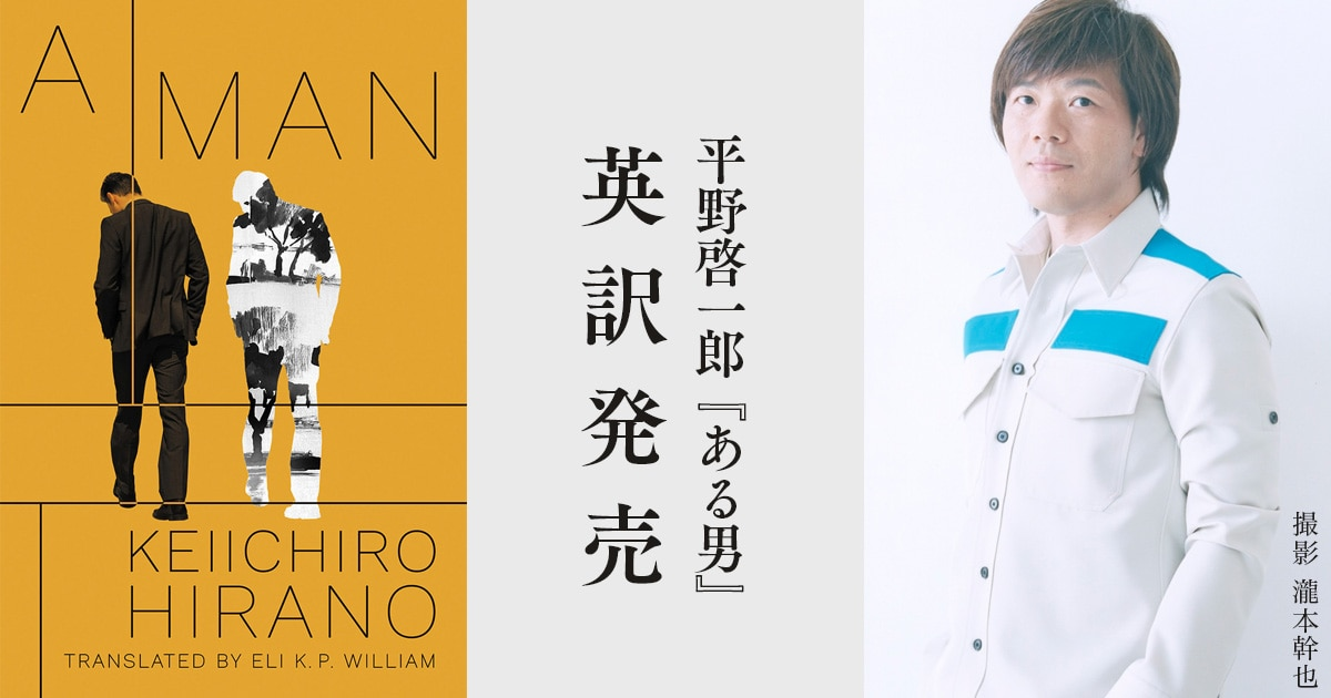 平野啓一郎の新たなる代表作、読売文学賞受賞作『ある男』英訳発売