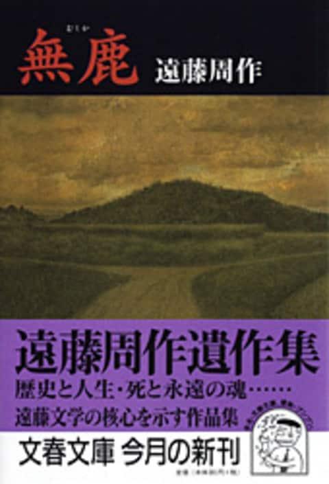 遠藤 周作 文庫