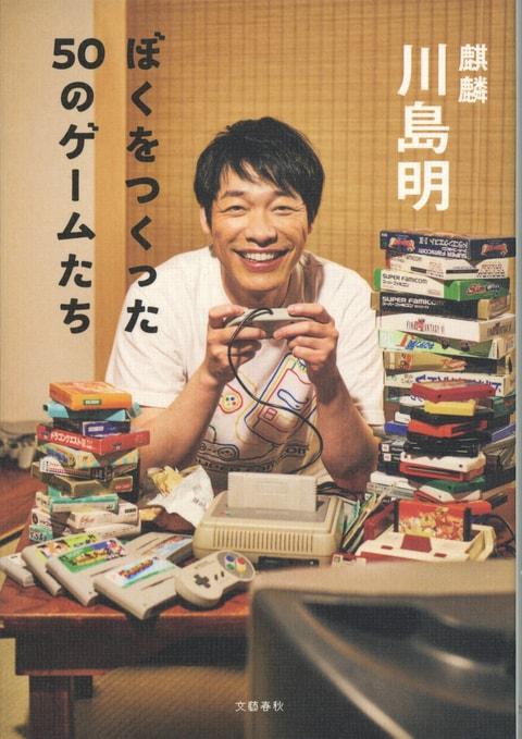 『ぼくをつくった50のゲームたち』川島明