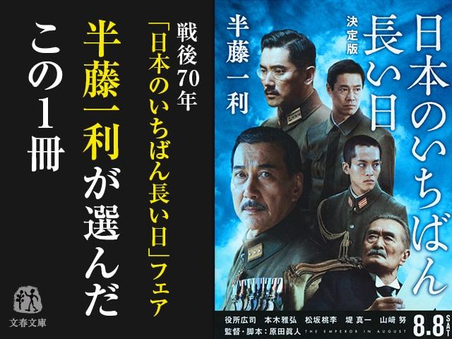 半藤一利が選んだこの1冊「戦後70年『日本のいちばん長い日』フェア」