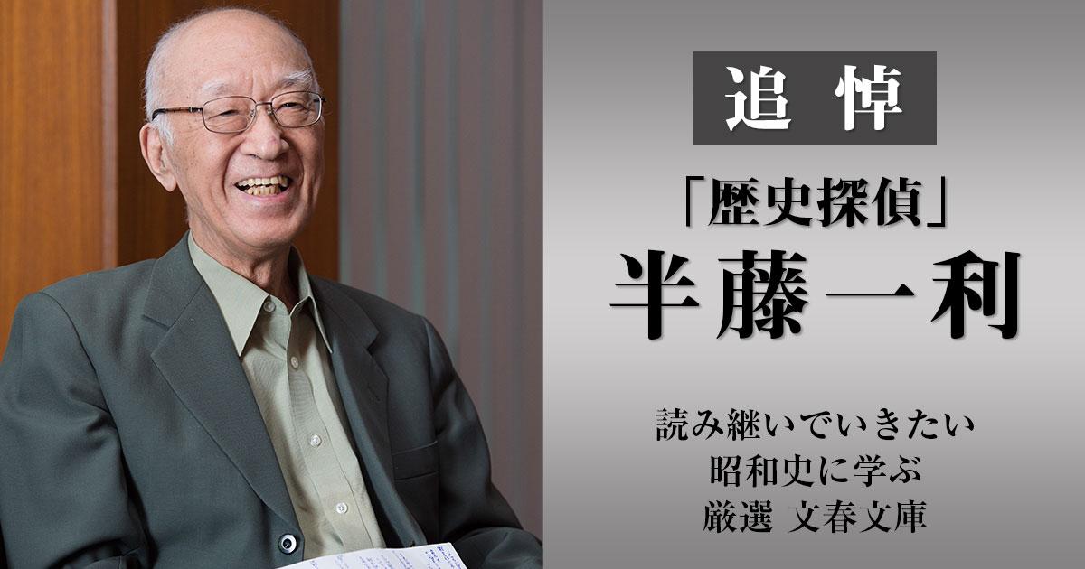 追悼「歴史探偵」半藤一利 読み継いでいきたい昭和史に学ぶ厳選 文春文庫