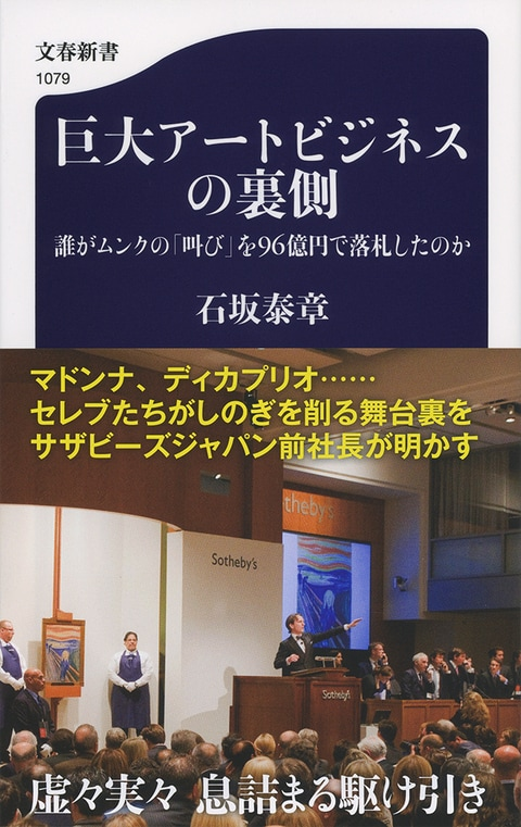 前サザビーズジャパン社長がきびきび語る本物のオークションの舞台裏。ヤフオクにはない逸話の連続!