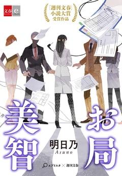 第1回「週刊文春」×「エブリスタ」小説大賞決定! 大賞受賞作『お局美智』