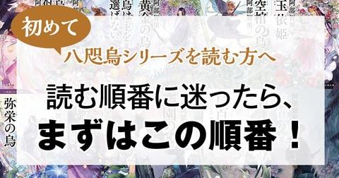 大人気「八咫烏シリーズ」を読むなら刊行順がおススメ!
